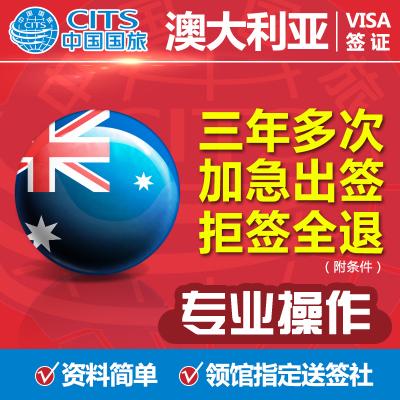 【澳大利亚签证】澳大利亚签证旅游商务探亲签证 多次往返