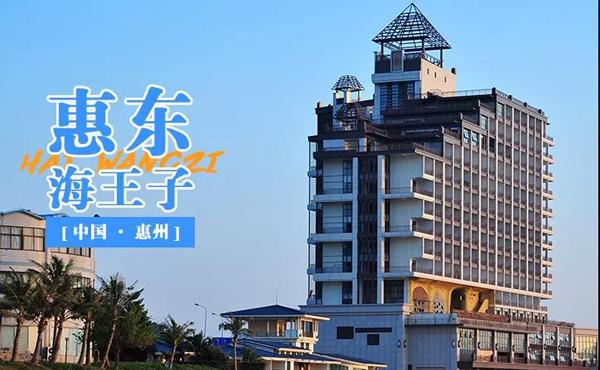 【自駕游套餐】惠州惠東巽寮灣海王子學習型酒店2天1晚(含雙人自助早餐+私家沙灘+無邊際泳池)