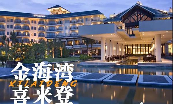 【自驾游套餐】惠州惠东金海湾喜来登度假酒店2天1晚(含双人自助早餐+双人温矿泉+私家沙滩+室内泳池+健身房)