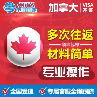 【加拿大签证】加拿大签证个人自由行旅游签证 资深签证专员送签 专业指导