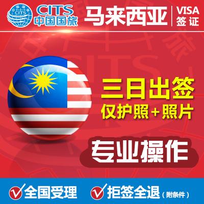 【马来西亚签证】马来西亚签证 只需护照+2张照片 全国受理