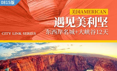 【12-3月含春节】【倾城缘】遇见美利坚美国东西岸+大峡谷12天CZ
