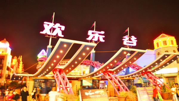 A3线:深圳中英街、深港环岛、欢乐谷、休闲2天游