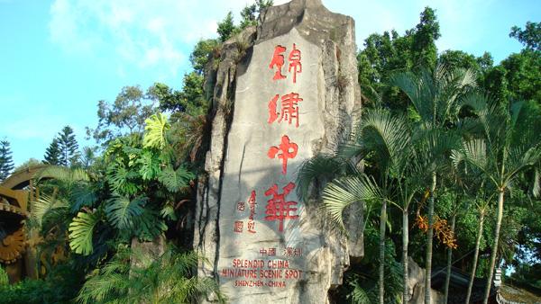 A1线:中英街+锦绣中华2天半自助游