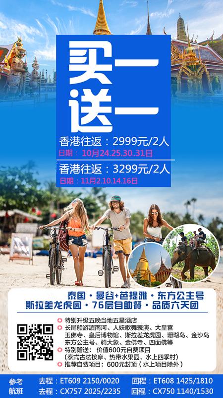 泰国买1送1.jpg