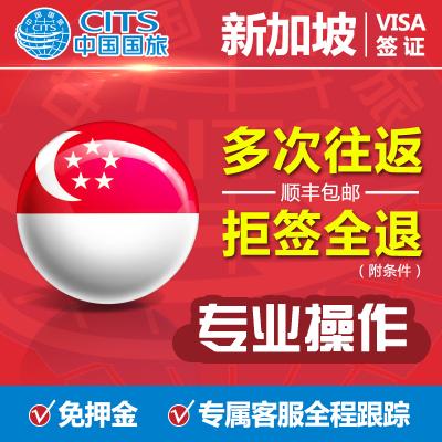 【新加坡簽證】新加坡簽證個人旅游自由行簽證 8-10個工作日出證