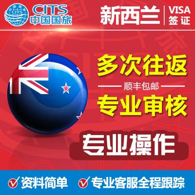 【新西兰签证】新西兰签证个人自由行旅游签证 资深签证专员送签 专业指导