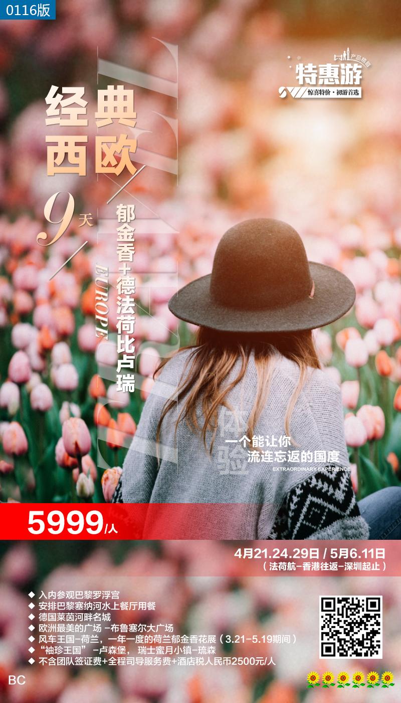 D4-瑞六-郁金香9天(2).jpg
