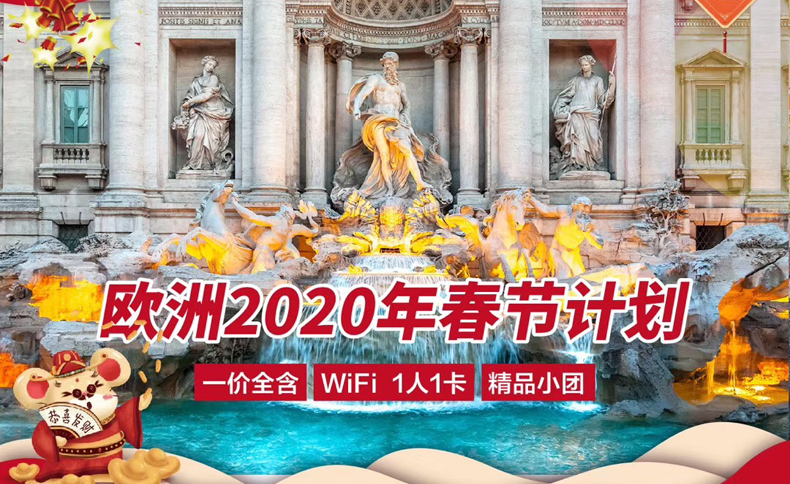 2020年春節歐洲旅游報價匯總