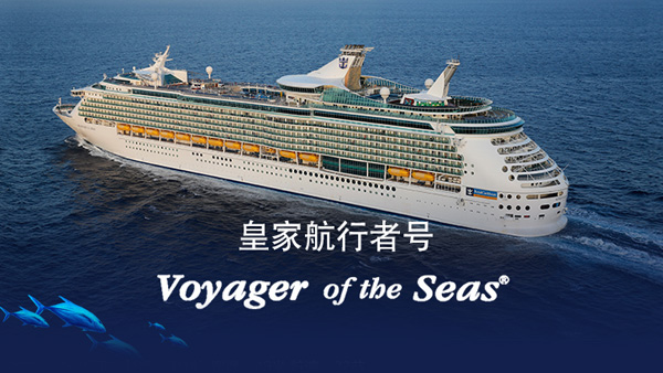 【7-8暑假】皇家加勒比游轮海洋航行者号日本夏季航线