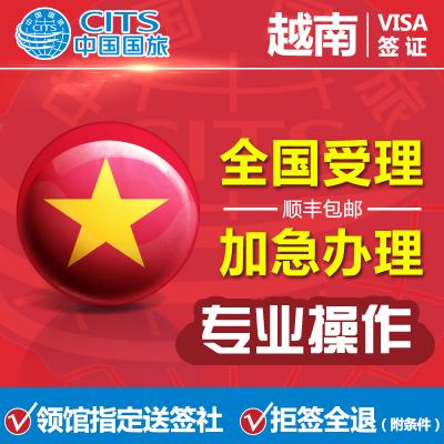【越南签证】越南签证个人旅游自由行加急 免寄护照 免填表 材料简化